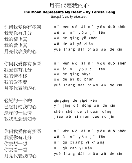 Beauty And The Beast Sheet Music With Lyrics: Moon Represents My Heart By Teresa Teng